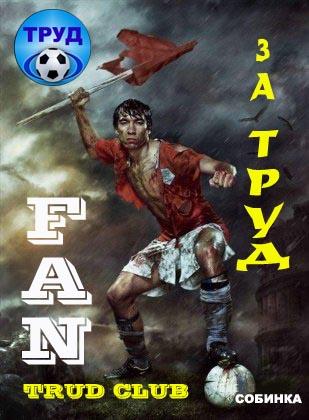 http://www.trudsobinka.narod.ru/poster/fantrud.jpg