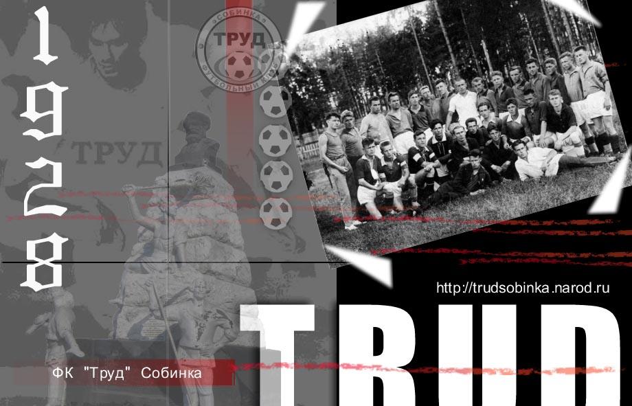 http://www.trudsobinka.narod.ru/poster/poster.jpg